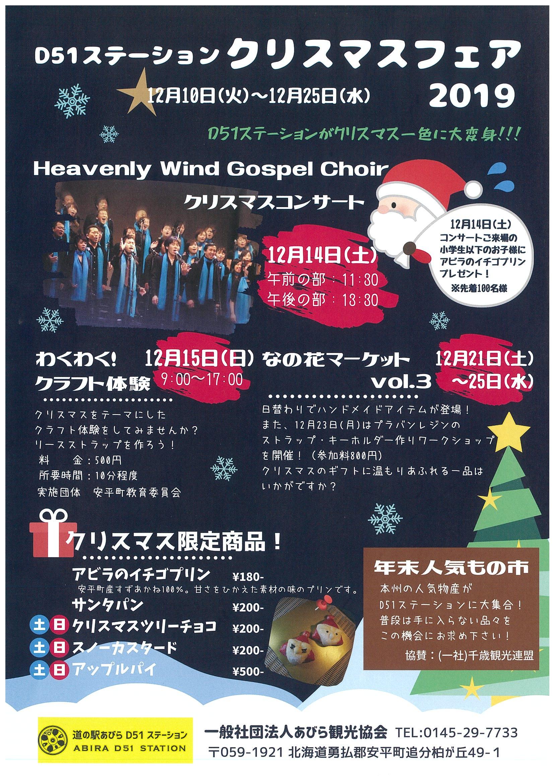 D51ステーション クリスマス…
