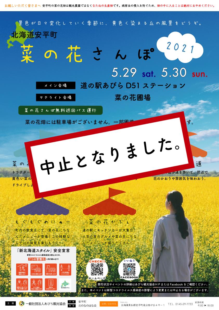 「菜の花さんぽ2021」開催中…