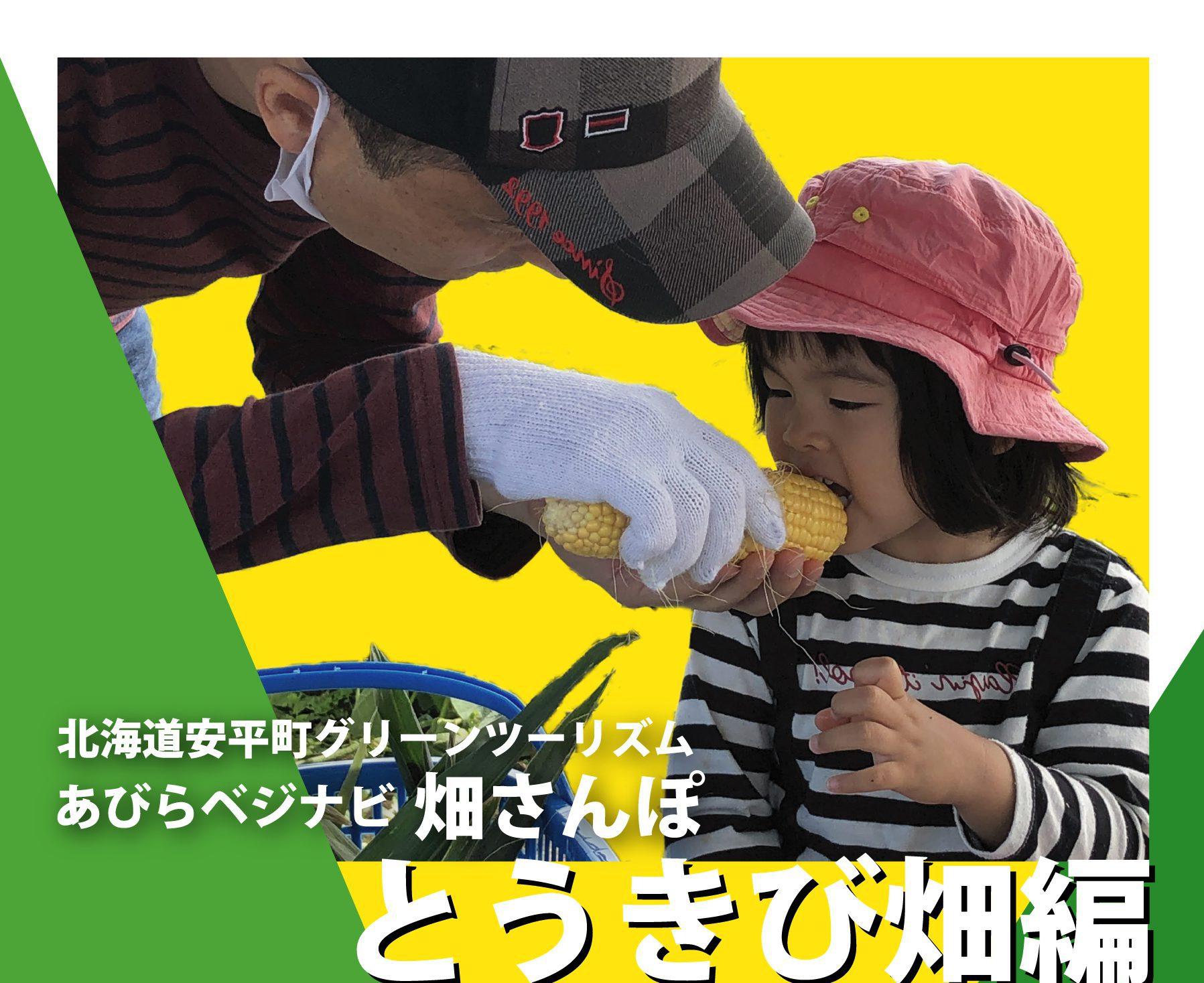 あびらベジナビ 畑さんぽ 〜と…