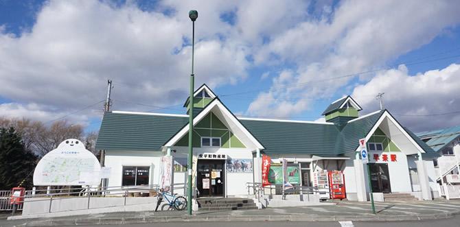 安平町物産館