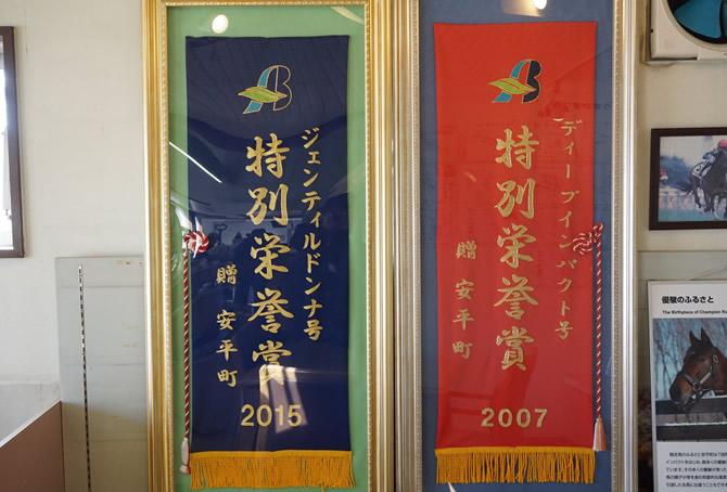 安平町から出た七冠馬「ディープインパクト(2007年)」と「ジェンティルドンナ号(2015年)」の「特別栄誉賞」のレイ