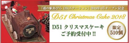 D51クリスマスケーキ予約受付