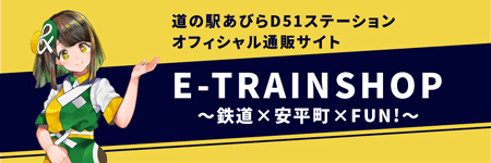 e-trainshop